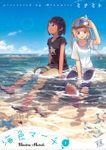 【期間限定 試し読み増量版】海色マーチ 1巻
