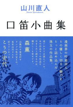 口笛小曲集-電子書籍