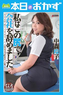 私はこの尻で、会社を辞めました。 中森玲子 本日のおかず-電子書籍