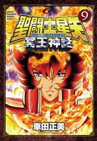聖闘士星矢 NEXT DIMENSION 冥王神話 9