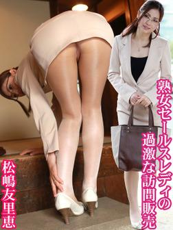 熟女セールスレディの過激な訪問販売 松嶋友里恵-電子書籍