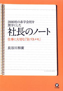 社長のノート 仕事に大切な「気づきメモ」-電子書籍