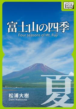 富士山の四季 ―夏―-電子書籍