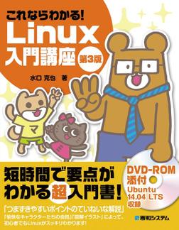 これならわかる! Linux入門講座 第3版-電子書籍