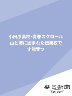 小田原高校・青春スクロール 山と海に囲まれた伝統校で才能育つ-電子書籍