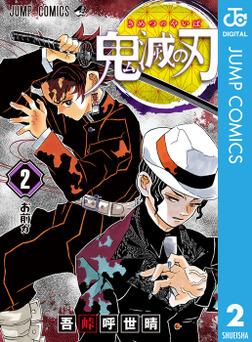 鬼滅の刃 2-電子書籍