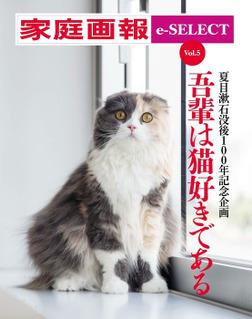 家庭画報 e-SELECT Vol.5 夏目漱石没後100年記念企画・猫好き&猫フォト大集合「吾輩は猫好きである」-電子書籍