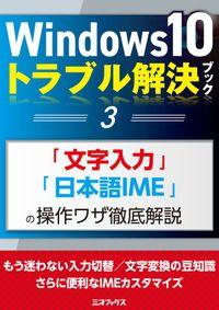 Windows10トラブル解決ブック(3)「文字入力」「日本語IME」の操作ワザ徹底解説