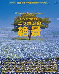 Discover Japan TRAVEL 2017年4月号「いつか行きたいニッポンの絶景」