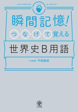 瞬間記憶! つなげて覚える世界史B用語-電子書籍