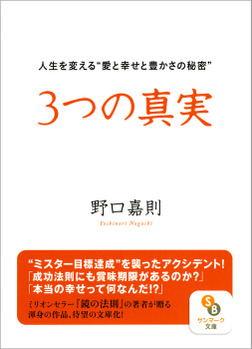 3つの真実-電子書籍