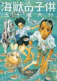 海獣の子供(IKKI COMIX)