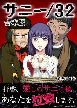 サニー/32【合本版】-電子書籍