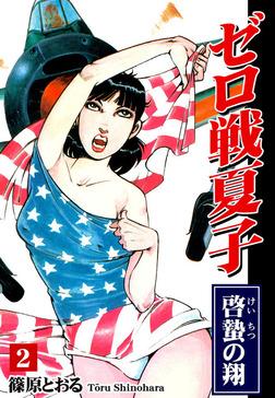 ゼロ戦夏子(2)《啓蟄の翔》-電子書籍