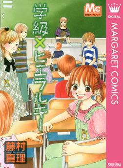 学級×ヒエラルキー-電子書籍