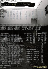 トウキョウ建築コレクション2011