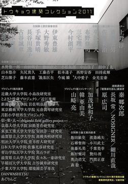 トウキョウ建築コレクション2011-電子書籍