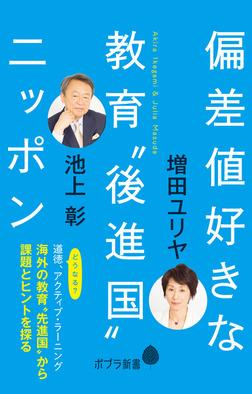 """偏差値好きな教育""""後進国""""ニッポン-電子書籍"""