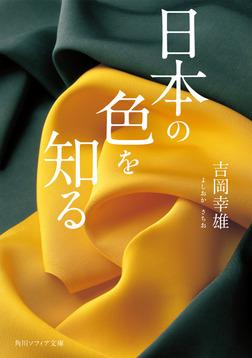 日本の色を知る-電子書籍