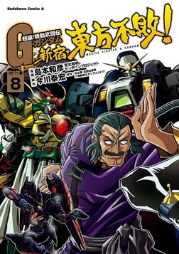 超級!機動武闘伝Gガンダム 新宿・東方不敗!(8)-電子書籍