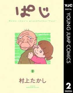 ぱじ 2-電子書籍