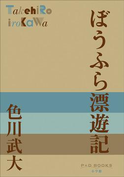 P+D BOOKS ぼうふら漂遊記-電子書籍