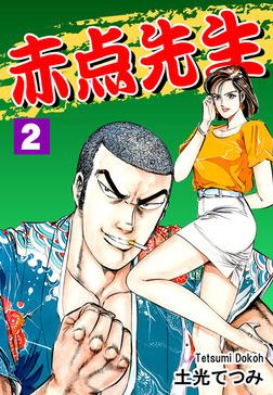 赤点先生(2)-電子書籍