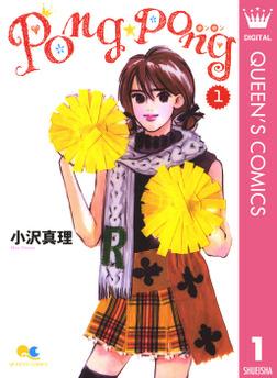 PONG☆PONG 1-電子書籍