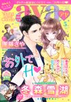 Young Love Comic aya 2018年5月号
