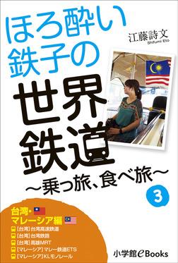ほろ酔い鉄子の世界鉄道~乗っ旅、食べ旅~ 3【台湾・マレーシア編】-電子書籍