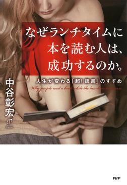 なぜランチタイムに本を読む人は、成功するのか。 人生が変わる「超!読書」のすすめ-電子書籍