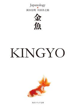 金魚 KINGYO ジャパノロジー・コレクション-電子書籍