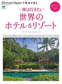 Discover Japan TRAVEL 2014年3月号「一度は行きたい世界のホテル&リゾート」
