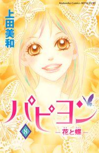 パピヨン-花と蝶-(8)