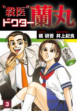 殺医ドクター蘭丸(3)-電子書籍