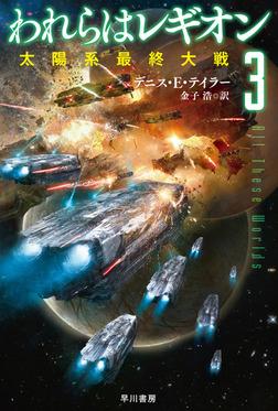 われらはレギオン3 太陽系最終大戦-電子書籍