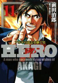 HERO―アカギの遺志を継ぐ男―11