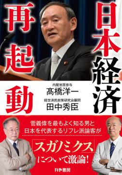 日本経済再起動-電子書籍