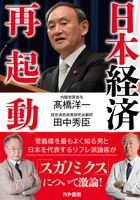 日本経済再起動