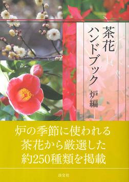 茶花ハンドブック 炉編-電子書籍