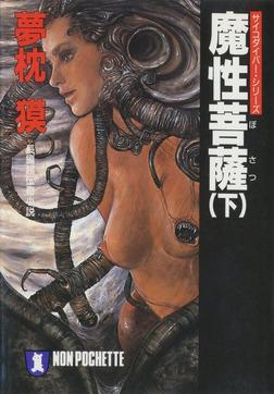 魔性菩薩(下)-電子書籍
