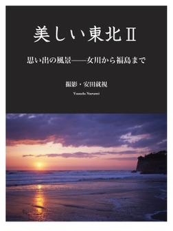 美しい東北Ⅱ 思い出の風景――女川から福島まで-電子書籍