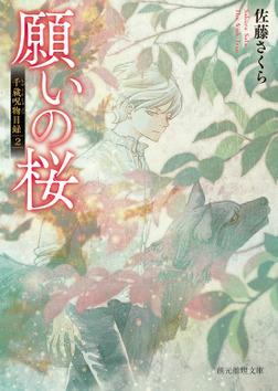 願いの桜-電子書籍