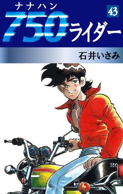 750ライダー(43)-電子書籍