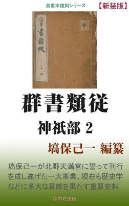 群書類従 神祇部2-電子書籍