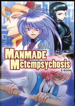 MANMADE Metempsychosis-電子書籍