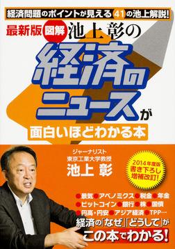 最新版 [図解]池上彰の 経済のニュースが面白いほどわかる本-電子書籍
