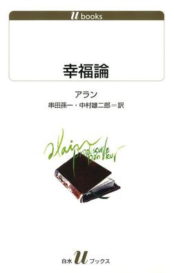 幸福論-電子書籍