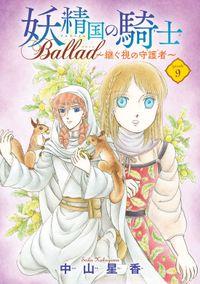 妖精国の騎士 Ballad ~継ぐ視の守護者~(話売り) #9