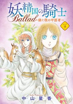 妖精国の騎士 Ballad ~継ぐ視の守護者~(話売り) #9-電子書籍
